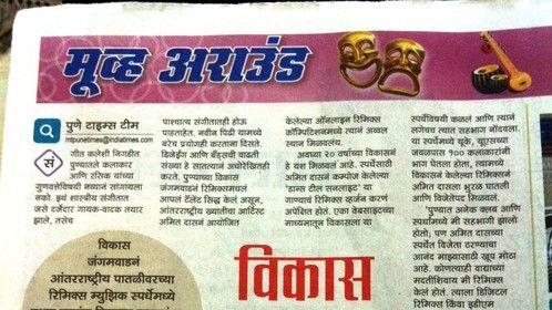 Maharashtra Times- Pune Times Supplement Article