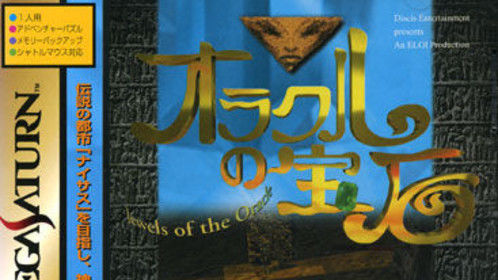 Jewels of the Oracle (Japanese version)