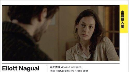 "My last short ""Eliott Nagual"" will be screened in China !"