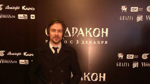 Attending the world premier of Dragon in Moscow