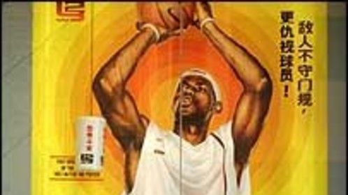 Nike Poster with Lebron James and Jim Kelly. reprinted in mainland China 2010