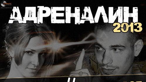 Deyv Impact ft. Ulyana Me - Adrenalin