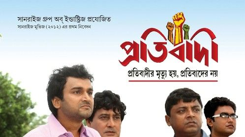 Poster, photos of the Bengali movie - Protibadi by director Md. Israil. The Movie is based on a story on Tarun Biswas (this role is played by Actor Amit Debnath)  a teacher from a village who is very keen and loves to do social works and helps the villagers when ever they face any problem. The main story is based on his movement and  social evolution against corruption and evil design & malpractice. He formed Protibadi Mancha  to protest against all atrocities. The film supposed to be widely acceptable among the mass.