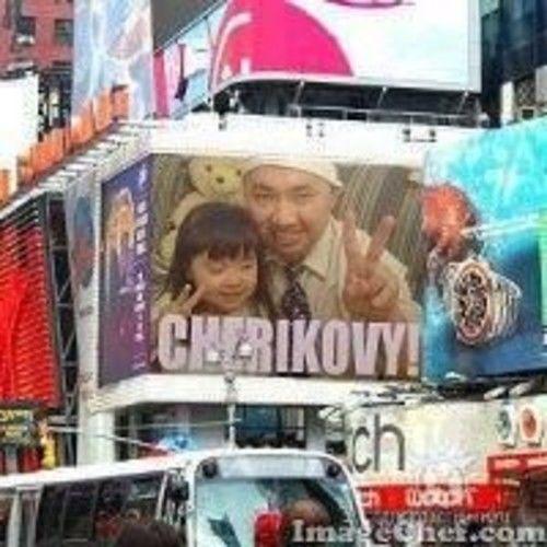 Timur Cherikov