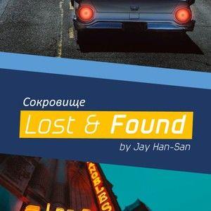LOST AND FOUND TREASURE (ПОТЕРЯННОЕ И НАЙДЕННОЕ)