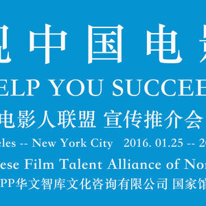 Chinese Film Talent gathering