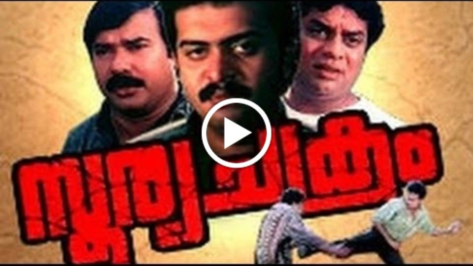 Champion Thomas Full Length Malayalam Movie