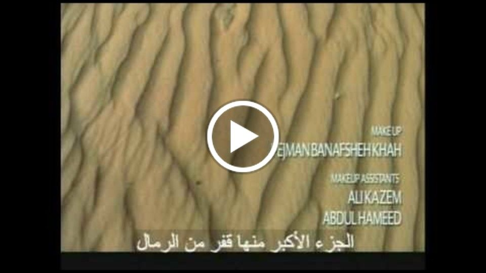 Arabian Sands - Feature Film (Opening Credits - Composed by Amanda Lee Falkenberg)